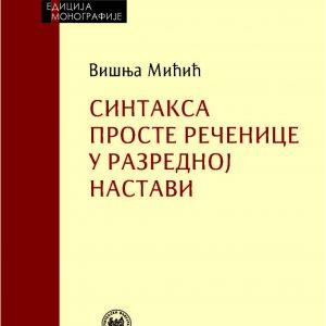 korica-visnja_page_1