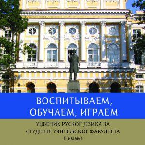 korice-ruski
