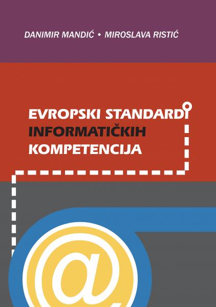 evropski-standardi-informatickih-kompetencija