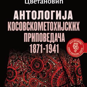 antologija-kosovskih