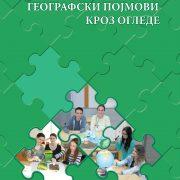 Уџбеник је конципиран према наставном плану и програму основних студија студијског програма за образовање учитеља, за изборни предмет Географски појмови кроз огледе, на Учитељском факултету Универзитета у Београду. Првенствено је намењен студентима на учитељским, односно педагошким факултетима, с тим да га у раду могу користити и наставници разредне наставе и наставници географије. Књига је подељена на три поглавља, од којих су прва два теоријска – Увод у географију и Експеримент: научни – демонстрациони – школски, а трећи практични – Извођење географских огледа. У трећем поглављу су кроз пет потпоглавља детаљно приказани школски огледи применљиви у настави предмета из групе природних наука који су заступљени у оба циклуса основног образовања. Свако потпоглавље је посвећено једној геосфери, односно појмовима научних дисциплина које проучавају процесе у тим геосферама: Атмосфера, Литосфера, Хидросфера, Биосфера и Космос и Земља. Потпоглавља почињу Репетиторијем одговарајућих географских појмова, односно, појмовима географских дисциплина које се баве проучавањем конкретне геосфере (након репетиторија, следе описи појединачних огледа). Сваки оглед је изложен на фолио-страници књиге на исти начин: на левој страни објашњења, увек истим редоследом (Циљ огледа / демонстрације – Контекстуални појмови – Материјална средства – Поступак – Шта се види / дешава? – Зашто је то тако – Извори), а на десној страни фотографије главних фаза огледа и фотографије студената – експериментатора.